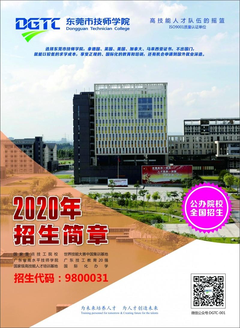 东莞市技师学院