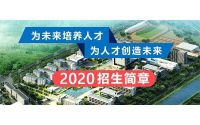 东莞市技师学院2020年招生简章